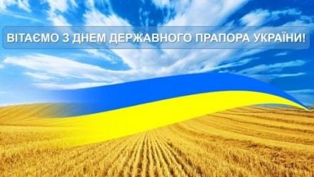 З днем державного прапора України !