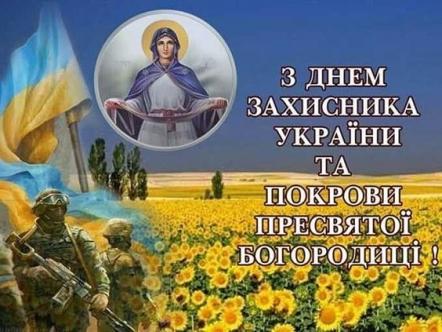 Днем захисника Вітчизни, Днем українського козацтва та Покрови Пресвятої Богородиці!