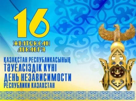 Вітаємо з Днем Незалежності Республіку Казахстан!