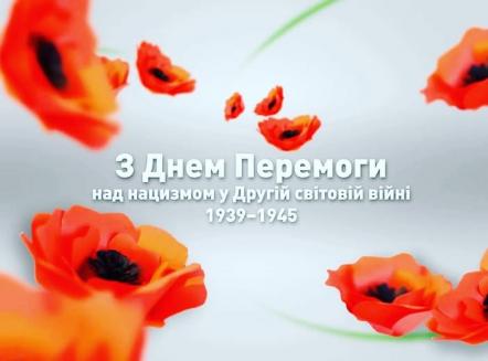 З Днем перемоги над нацизмом у Другій світовій війні 1935 -1945 р.