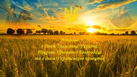 З Днем захисника України, Покрови Пресвятої Богородиці та з днем Українського козацтва!