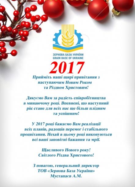 С Новым годом та Рождеством Христовым!